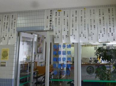 110番川柳:警察署