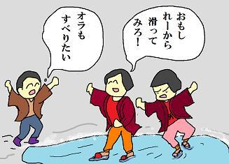 下駄スケート6