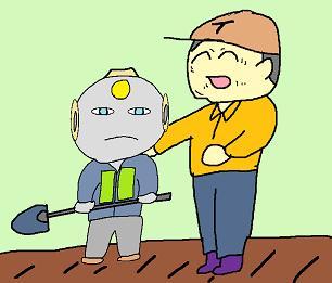 欲しい働き農業ロボット