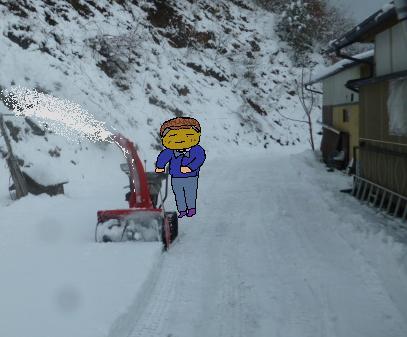 雪かきだぜ