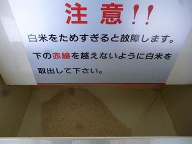 脱穀で米が