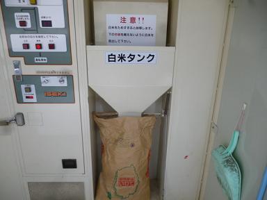 米袋で受ける