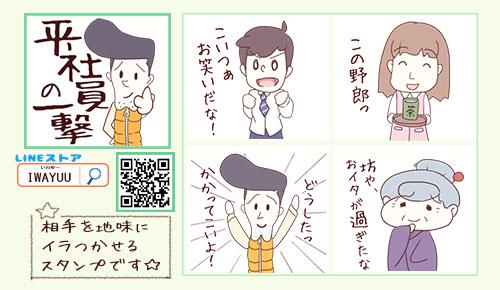 平社員の一撃_QR_BLOG