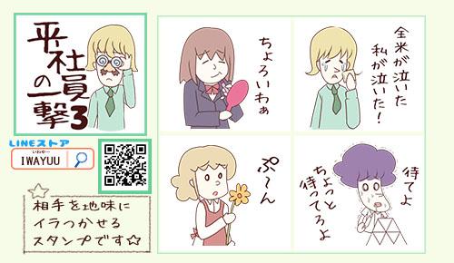 平社員の一撃3_QR_blog