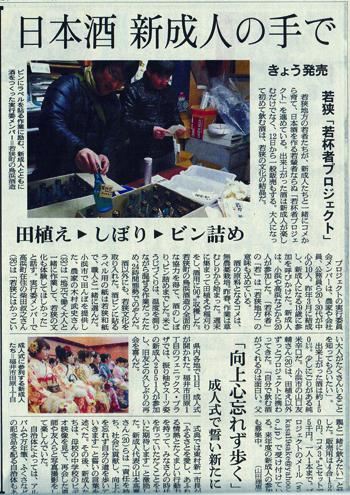 20150112朝日新聞