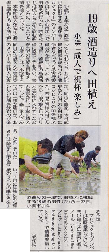 福井新聞20150526ブログ用