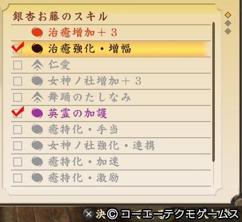 4癒最大スキル2