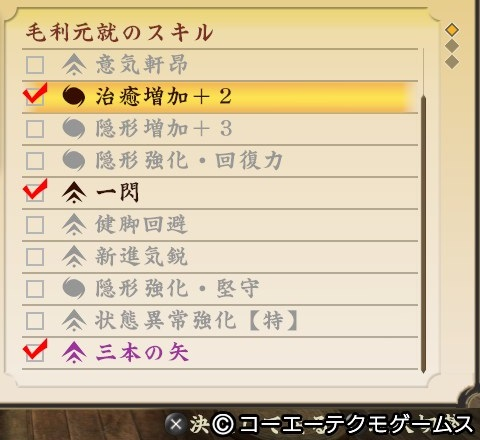 5隠最大スキル