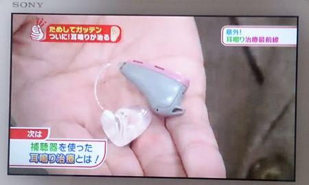 耳鳴りと補聴器4