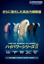 リオネット補聴器評判の新製品ハイパワー2