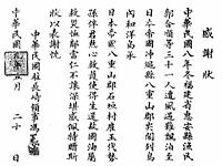 中国政府の感謝状