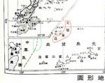 台湾発行地図