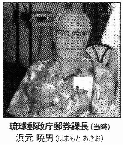 幻の尖閣切手」 琉球政府郵政庁...