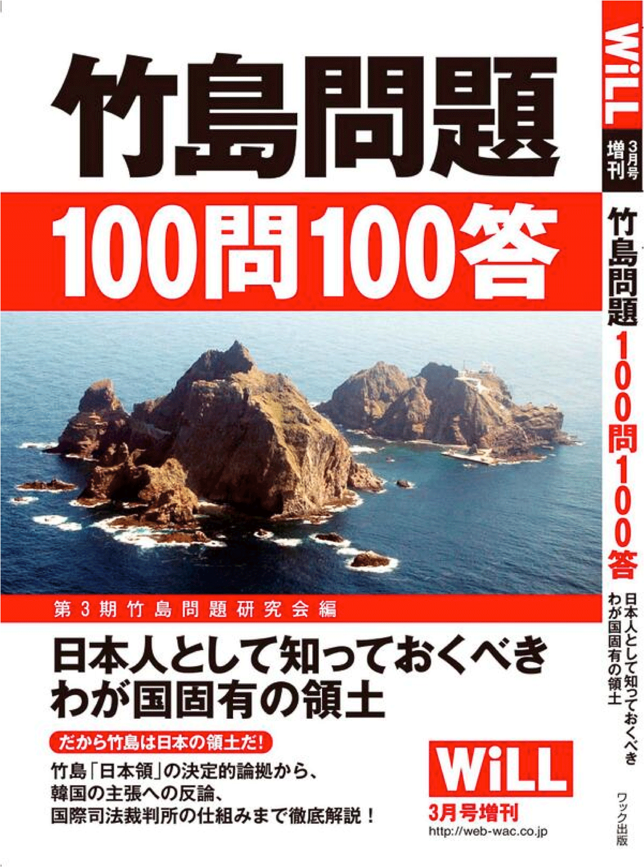 竹島100問100答