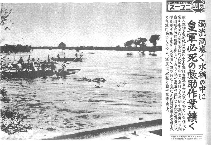 黄河決壊事件3