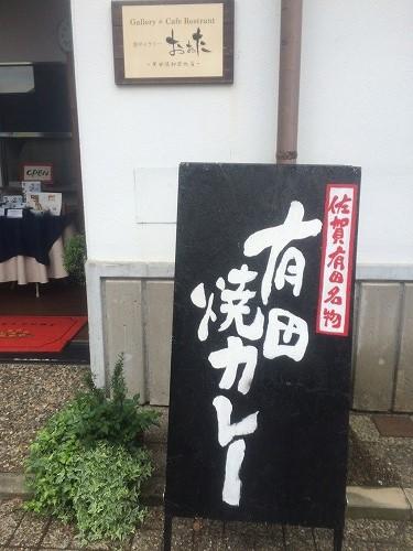 2015有田焼カレー (2)