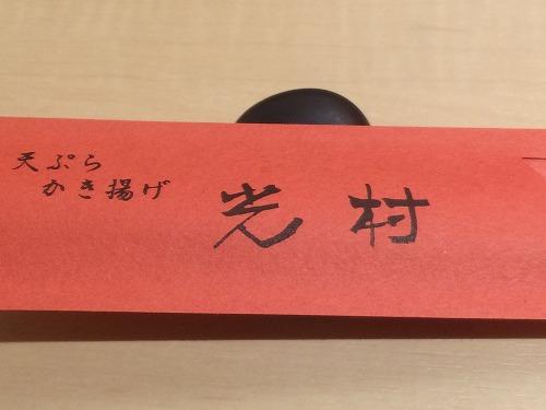 2015 5 10光村 (1)