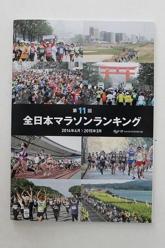 2015マラソンランキング (2)