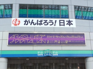 2014-12-23arashi2.jpg