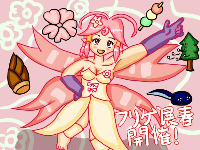 フリゲ展春の妖精さん
