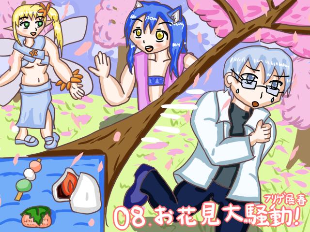 08お花見大騒動イラスト!