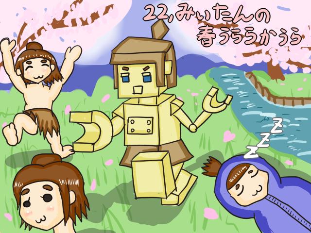 22みぃたんの春イラスト