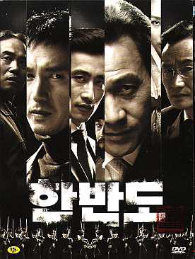 韓半島  -HANBANDO-
