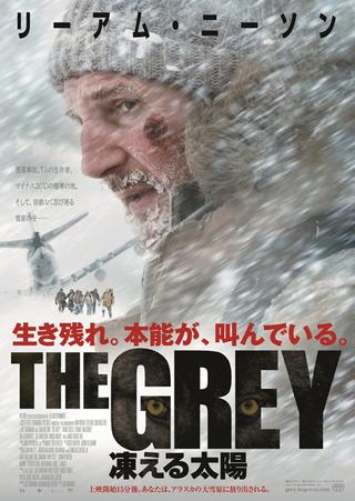 THE GREY 凍える太陽1