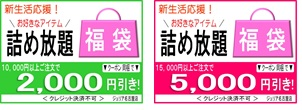 1503_fuku_cpn.jpg