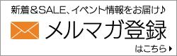 banner_mailmagazine.jpg