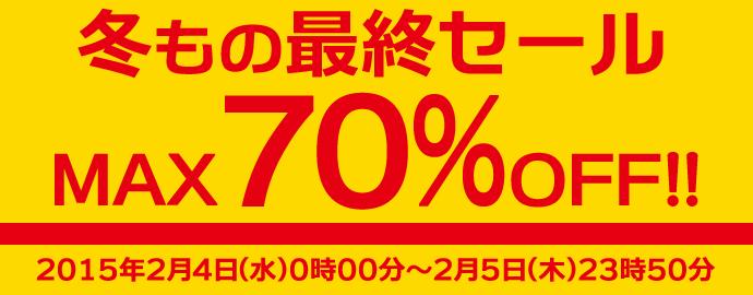 bargain_20150204.jpg