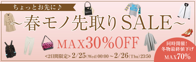 bargain_20150225.jpg