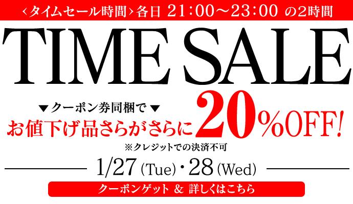 timesale_2015_1.jpg