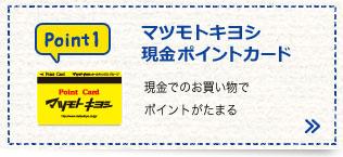 マツモトキヨシ4