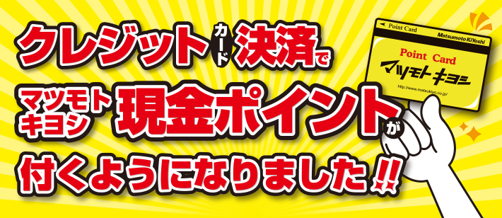 マツモトキヨシ5