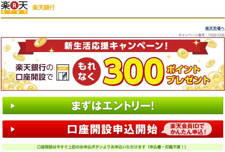 楽天銀行5