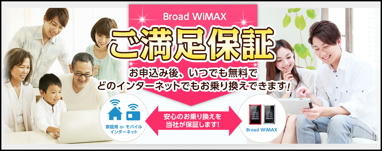 BroadWiMAX5.png
