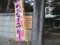 千厩雛祭り2015-02-15-107