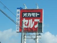 陸前高田市、復興、土盛り、一本松2015-02-15-093