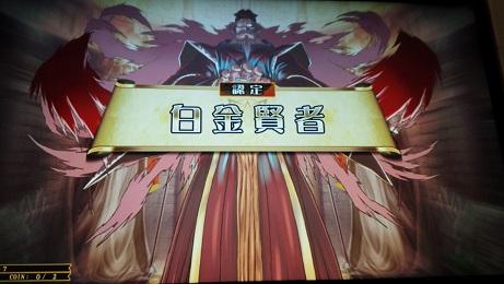 白金賢者昇段3