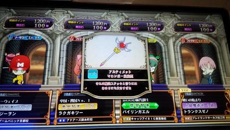 報酬アイテム(暁)3