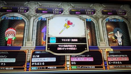 報酬アイテム(暁)7