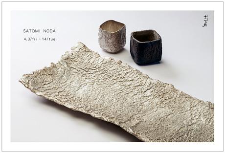 野田里美展2015