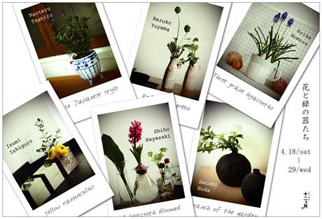 花と緑の器たちDM