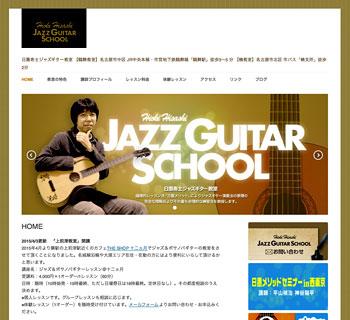 日置寿士ギター教室
