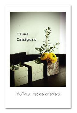 花と緑の器たち_石黒