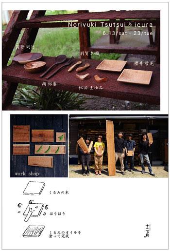 icura展2015_DM