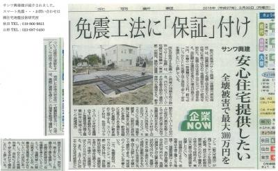 北羽新聞(サンワ興建)