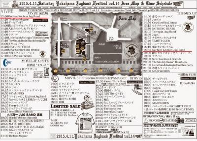 横浜ジャグフェス2