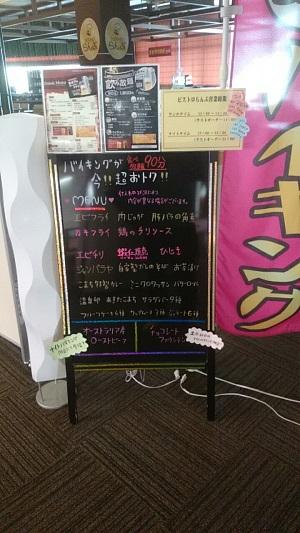 ビストロらんぷ3